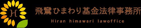 飛鸞ひまわり基金法律事務所ロゴ